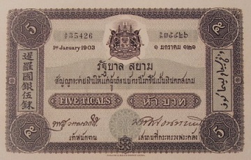 5 Baht type 1 front