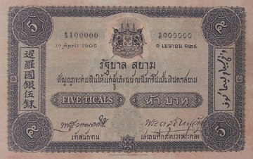 5 Baht type 2 front