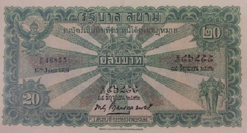 20 Baht type 2 front
