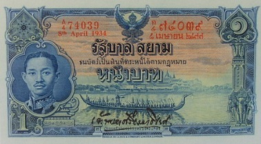 1 Baht 3rd series banknote type 1 front