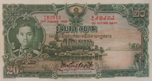 20 Baht 3rd series banknote type 1 front
