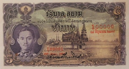 5 Baht 3rd series banknote type 1 front