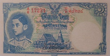1 Baht Royal Thai Survey  type 1 front