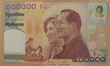 Commemorative banknote on the occasion of 50th wedding anniversary of the King and the Queen ธนบัตรที่ระลึกครบรอบ ๕๐ ปี บรมราชาภิเษก
