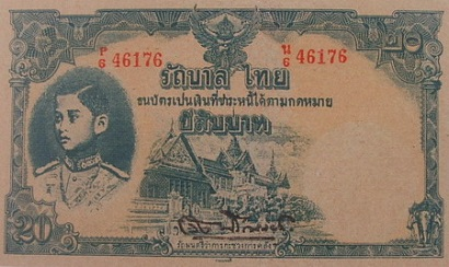 20 Baht type 1 6th series front