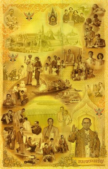 Commemorative banknote of HM. King Rama 9's 80th  Birthday Anniversary back