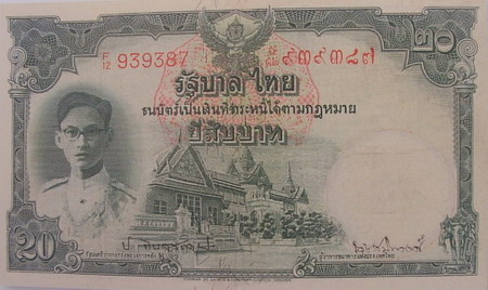 20 baht type 1 front