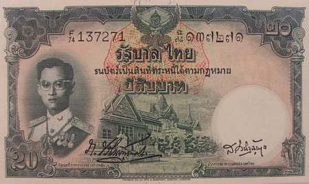 20 baht type 3 front