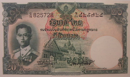 20 baht type 5 front