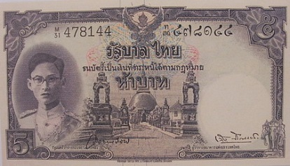 9th Series 5 Baht Type 2 Thai Banknotes front