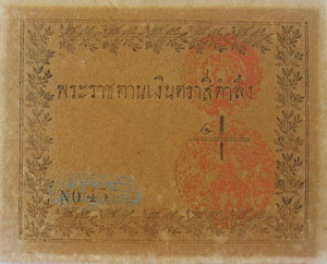 4 Tamlung Bai Prarajtan Ngeontra ; another kind of Thai paper money