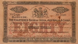 The Chartered Bank of India Australia & China 's banknote front side