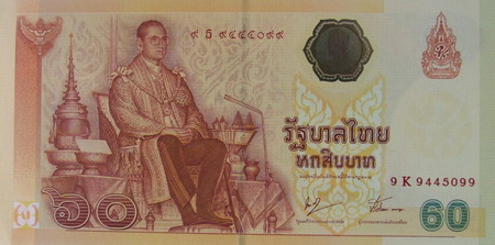 Commemorative Banknote 60th Anniversary of HM. King Rama 9's Accession to the Throne front